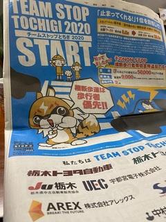 2020.05.30 下野新聞(広告).jpg